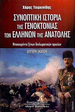 The Greek Population of Turkey, 2 7 million